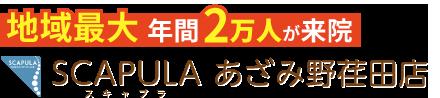 あざみ野の整体なら「SCAPULA あざみ野荏田店」 ロゴ